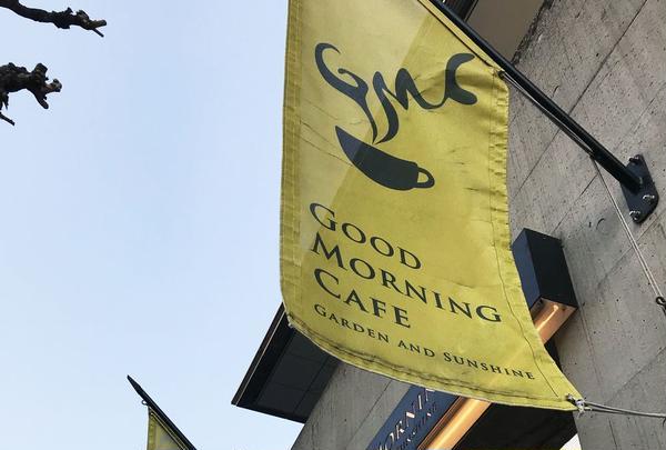 グッドモーニングカフェ Good Morning Cafe 千駄ヶ谷の写真・動画_image_304391