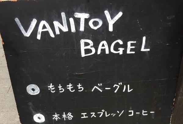 VANITOY・BAGEL
