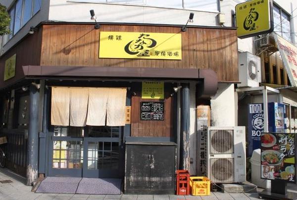 たなか屋炭焼酒場