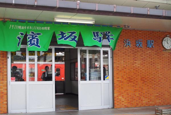 浜坂駅の写真・動画_image_325647
