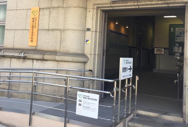 愛知戦争に関する資料館