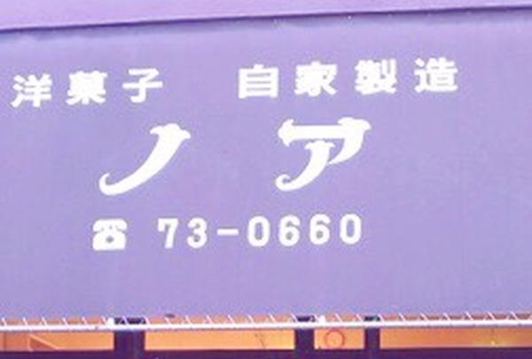 ノア洋菓子店