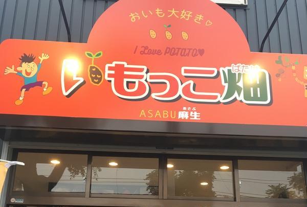 いもっこ畑麻生の写真・動画_image_343817