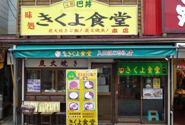 味処 きくよ食堂 本店【3.69】