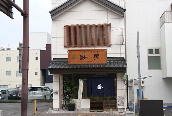 もち屋ONODE