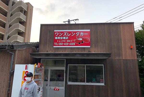 ワンズレンタカー福岡空港店