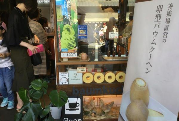 cocoro 川越店