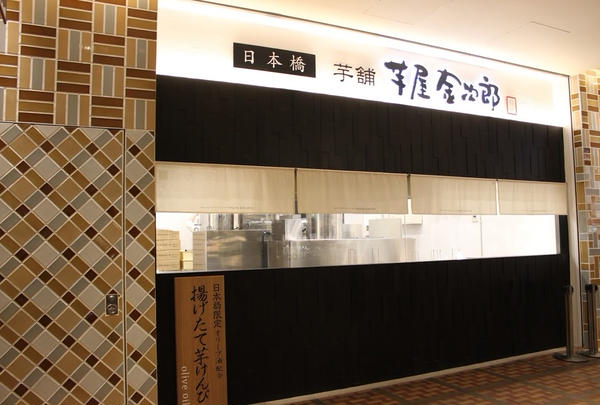 日本橋芋屋金次郎