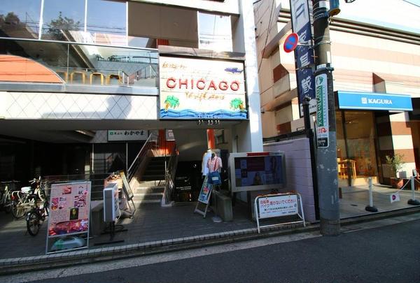 原宿シカゴ 吉祥寺店