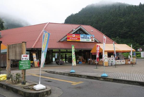 道の駅吉野路黒滝