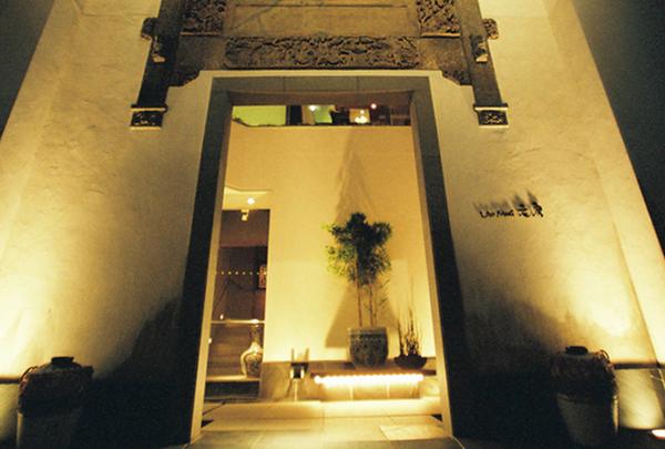 老房 神戸店