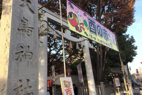 雑司が谷大鳥神社