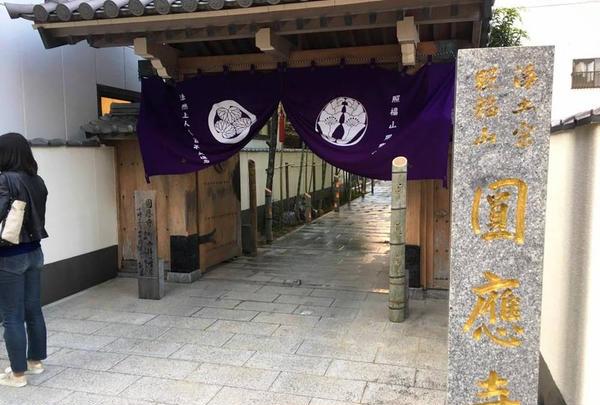 圓應寺(円応寺)