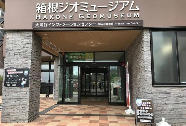 箱根町立 箱根ジオミュージアム