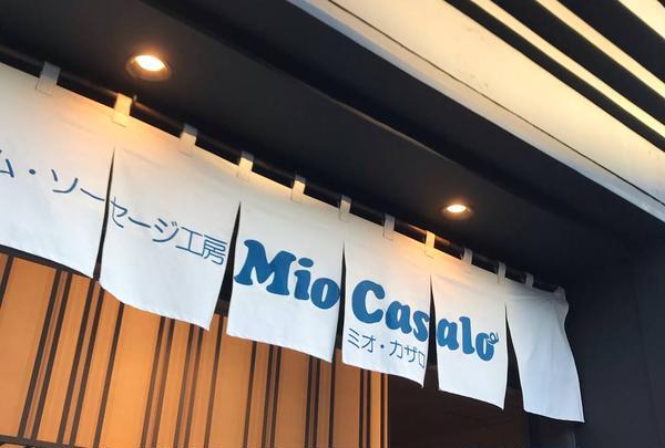 Mio Casalo 川越 蔵のまち店の写真・動画_image_495154