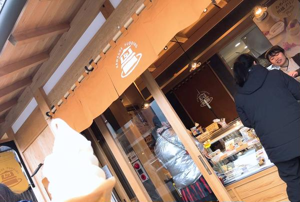 川越プリン 時の鐘近くの食べ歩きスイーツ・お土産の店
