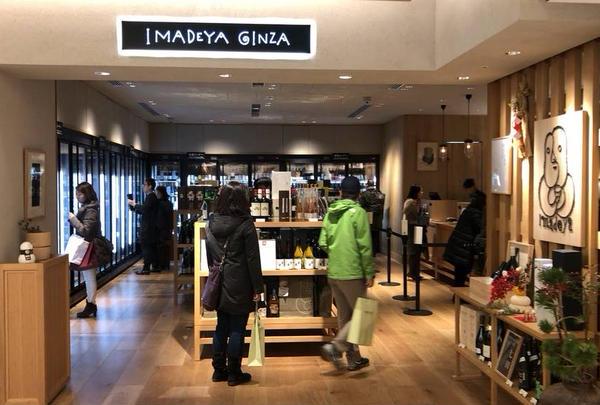いまでや銀座(IMADEYA GINZA) │日本酒、日本ワイン、焼酎、ワイン