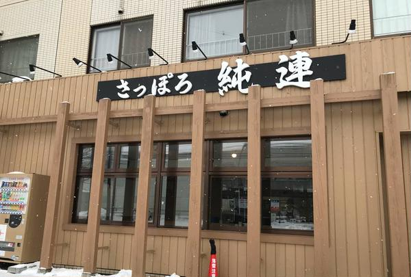 さっぽろ純連(じゅんれん) 札幌店