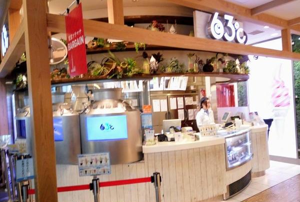 東毛酪農63℃ 東京スカイツリータウン・ソラマチ店