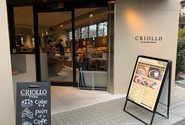クリオロ本店 Criollo