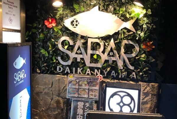 『SABAR』東京恵比寿店