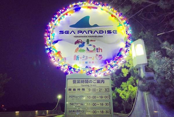横浜・八景島シーパラダイスの写真・動画_image_569856