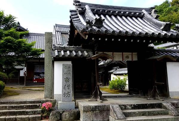 矢田寺南僧坊
