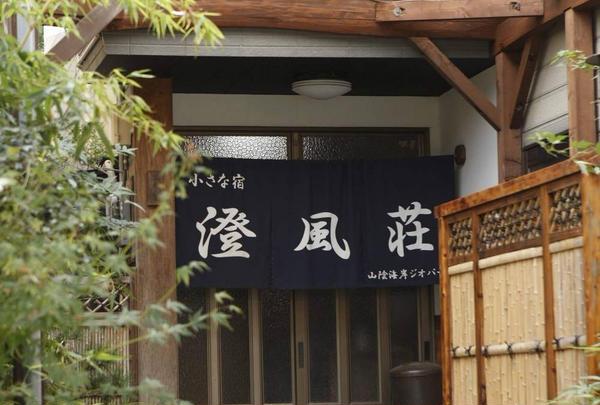 かにソムリエの宿 澄風荘 (新温泉町浜坂)