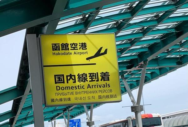 函館空港の写真・動画_image_602226