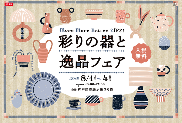 ~More More Better LIFE~ 彩りの器と逸品フェア