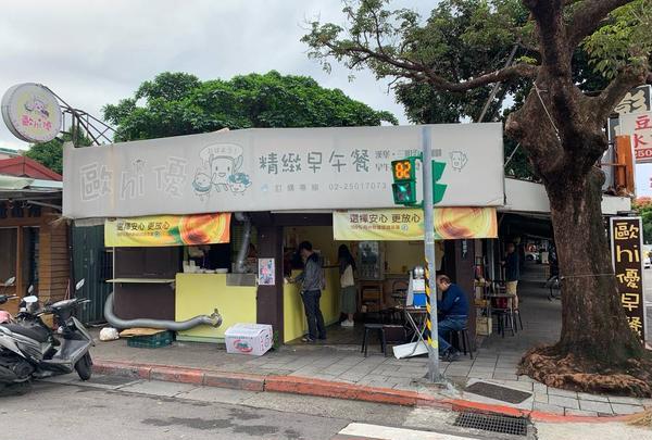 特別早餐店