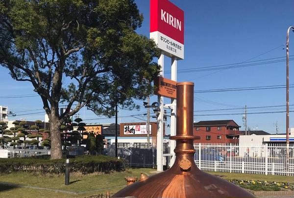 キリンビール(株) 名古屋工場