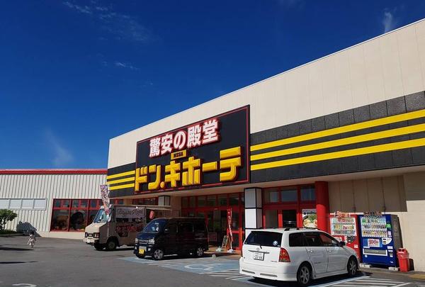 MEGAドン・キホーテ うるま店