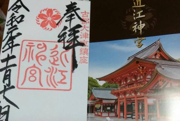 近江神宮の写真・動画_image_686387