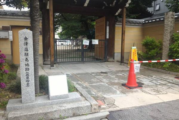 会津藩駐屯地跡(伏見御堂)