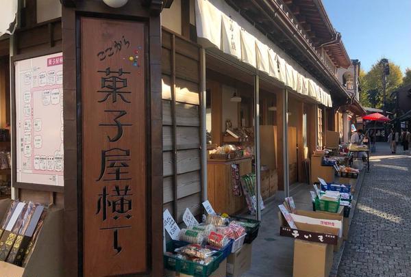 菓子屋横丁の写真・動画_image_699796