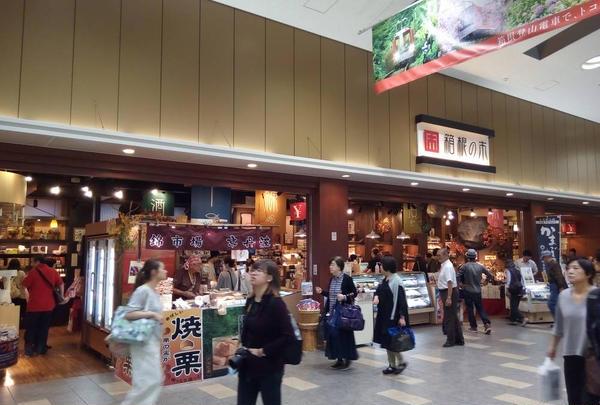 箱根登山名産店箱根の市