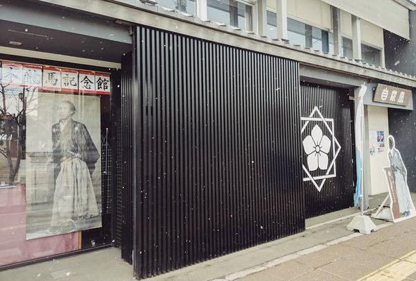 北海道坂本龍馬記念館