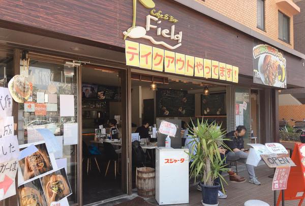 Cafe & Bar Field