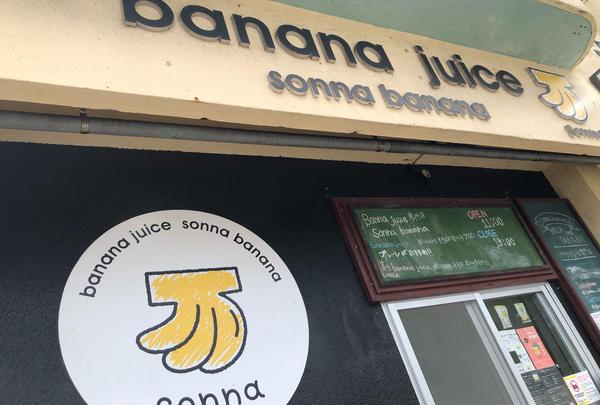 sonna banana onnason ソンナバナナ恩納村