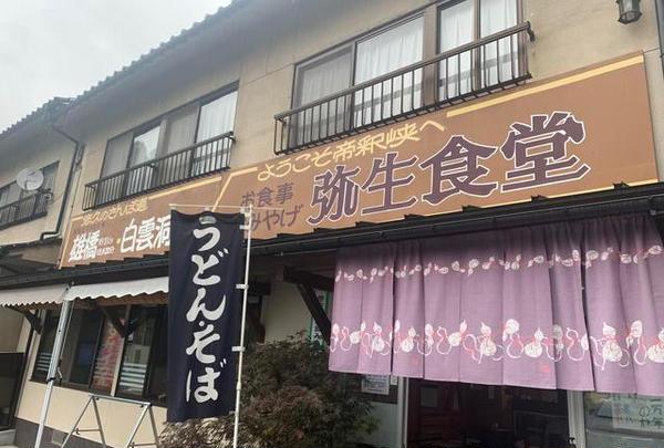 弥生食堂の写真・動画_image_799032