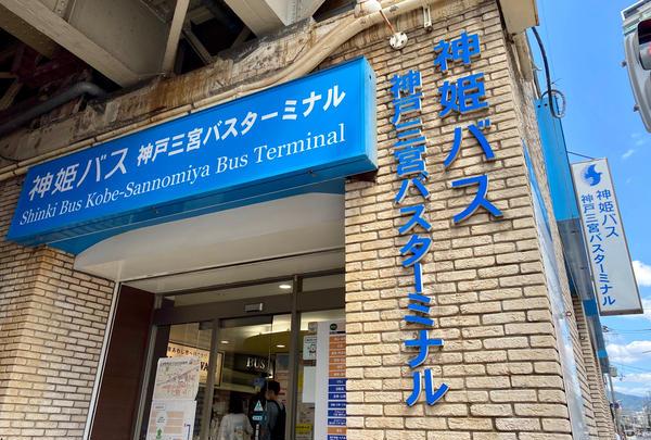 淡路島へ!神姫バス三ノ宮BT