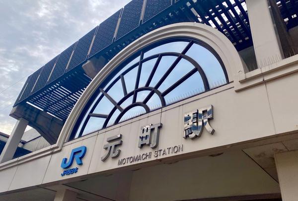~15:20 元町駅から出発