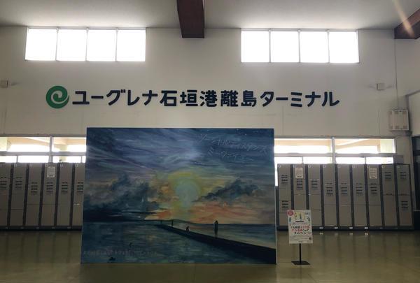 ユーグレナ石垣港離島ターミナル(石垣島)