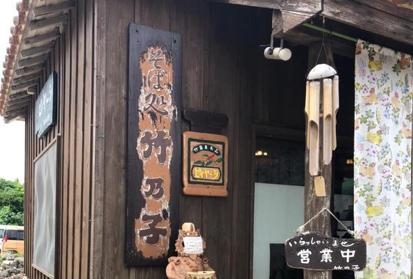 そば処 竹の子(竹富島)