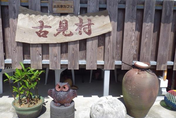 古民家カフェ 古見村(西表島)