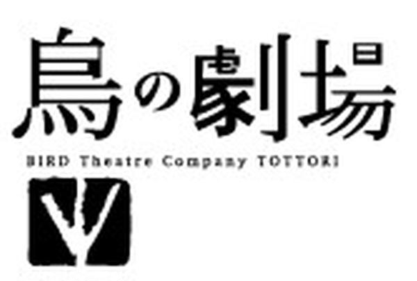 鳥の劇場・鹿のスタジオ