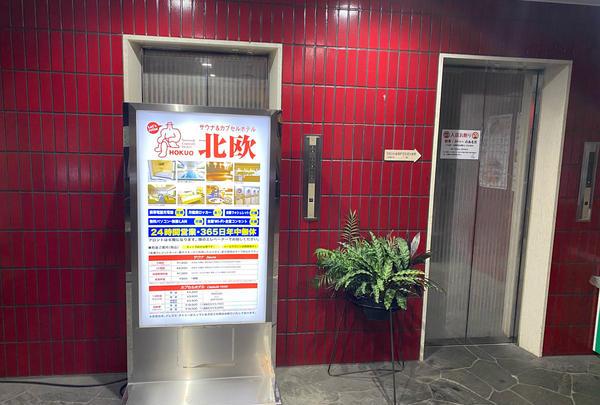 【ディープ度☆4】上野サウナ&カプセルホテル北欧