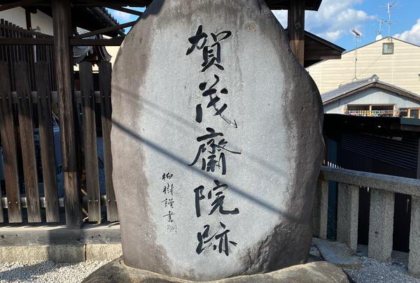 『源氏物語』の朝顔の斎院である賀茂斎院跡  櫟谷七野神社