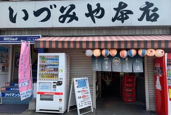 (株)いづみや 本店